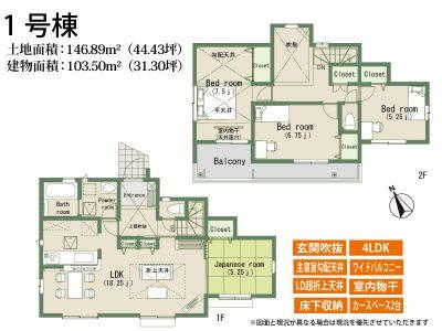 4LDK、土地面積146.89m2、建物面積103.5m2(間取)