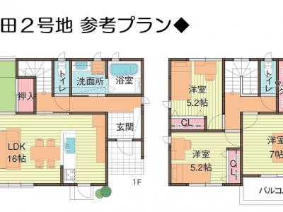 2号地参考プラン間取り図【土地・建物セット価格】27,959,759円(間取)