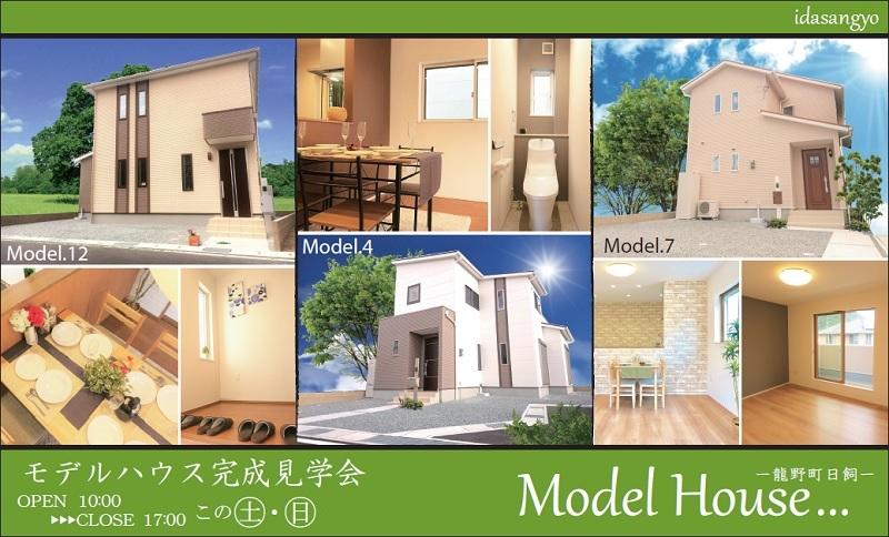 龍野町日飼 新築モデルハウス オープンハウス
